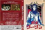 妖女ゴーゴン(スペシャル・プライス) [DVD] 画像