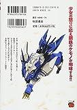 人狼機ウィンヴルガ(1)(チャンピオンREDコミックス) 画像