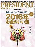 PRESIDENT (プレジデント) 2016年 1/18号 [雑誌]