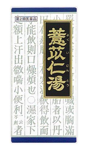 【第2類医薬品】「クラシエ」漢方ヨク苡仁湯エキス顆粒 45包