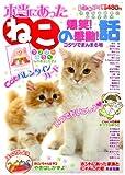 別冊ねこぷに 本当にあったねこの爆笑!感動!話 コタツでまんまる号 (MDコミックス 588)