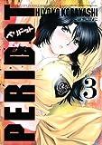PERIDOT(3) (ヤングマガジンコミックス)