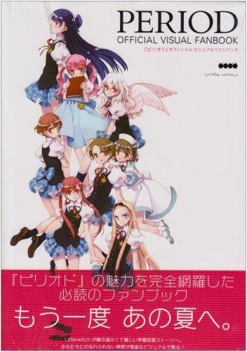 ピリオド Official Visual Fan Bookの詳細を見る