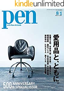 Pen (ペン) 「特集:愛用品と、ともに。」〈2020年8/1号〉 [雑誌]