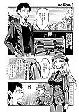 婦警さんと暗殺さん(1) (ぶんか社コミックス) 画像