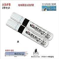 工業用消えないマーカー極太・FA-KGMJ-02HY(お急ぎ便) (黒2本)