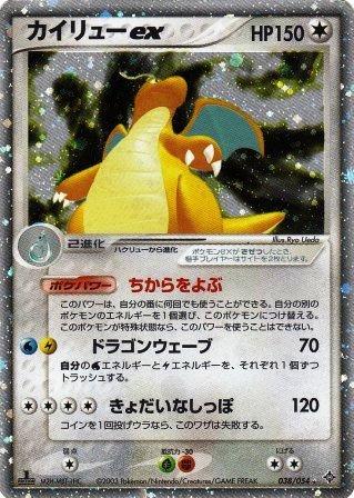 ポケモンカードゲーム 【R】 カイリューex (038/054)
