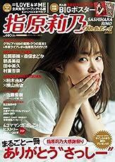 指原莉乃x週刊プレイボーイ2019 [雑誌]