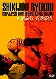 色情旅行 香港慕情 [DVD]