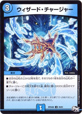 デュエルマスターズ新4弾/DMRP-04魔/29/U/ウィザード・チャージャー
