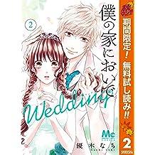 僕の家においで Wedding【期間限定無料】 2 (マーガレットコミックスDIGITAL)