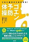 こわい肺炎から命を守る! ゴエン予防体操(DVD付)