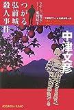 つがる弘前城殺人事件  さすらい署長・風間昭平 (光文社文庫)