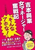 吉本興業女マネージャー奮戦記「そんなアホな! 」 (立東舎文庫) 画像