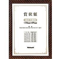 ナカバヤシ 賞状額金ラック(賞状 大賞判) フ-KW-110-H 1箱(10個)