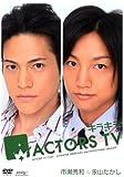 キラキラACTORS TV 市瀬秀和・永山たかし[DVD]