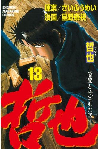 哲也?雀聖と呼ばれた男?(13) (週刊少年マガジンコミックス)