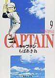 キャプテン (9) (集英社文庫―コミック版)