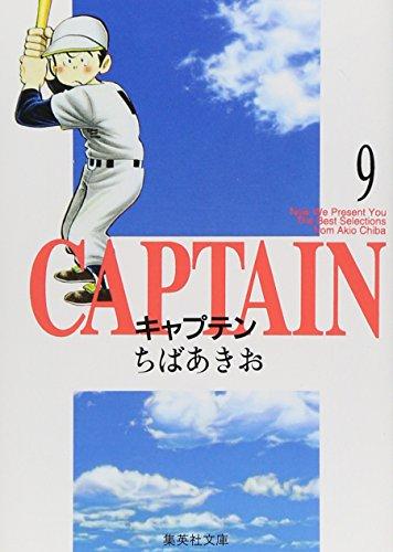 キャプテン 9 (集英社文庫(コミック版))の詳細を見る