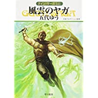 風雲のヤガ (グイン・サーガ141巻)