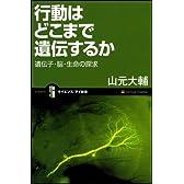 行動はどこまで遺伝するか 遺伝子・脳・生命の探求 (サイエンス・アイ新書 29)