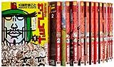 天体戦士サンレッド コミック 1-19巻セット (ヤングガンガンコミックス)
