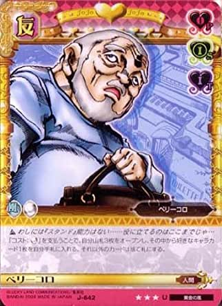 ジョジョの奇妙な冒険ABC 7弾 【アンコモン】 《キャラカード》 J-642 ペリーコロ