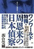 ワンワールド特務・周恩来の日本偵察 東アジアの勢力図を決した吉薗周蔵の奇縁 (落合・吉薗秘史4)