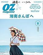 OZmagazine 2018年 8月号No.556 湘南(オズマガジン)