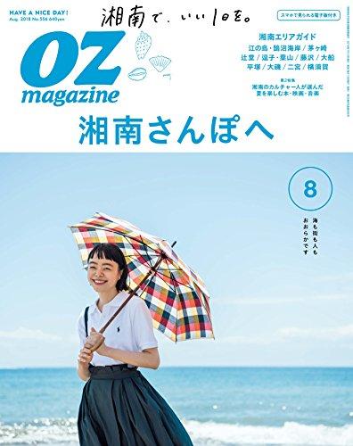 OZmagazine Petit 2018年 8月号 No.41 湘南 (オズマガジンプチ)