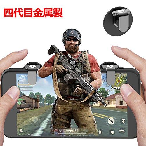 Yobenki ゲームコントローラー ゲームパッド 高耐久ボタン 感応式射撃で「荒野行動に対応できる」(左 右) for Iphone/Andriod (四代目)