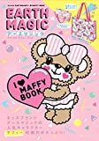 EARTHMAGIC I (LOVE) MAFFY BOOK (e-MOOK 宝島社ブランドムック)