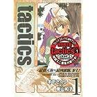 tactics (1) 初回限定版 (ブレイドコミックス)