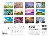 カレンダー2018 心に残る癒しの花風景 Beautiful Flower Garden in Your Heart 2018 (ヤマケイカレンダー2018) 画像
