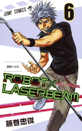 ROBOT×LASERBEAM 6 (ジャンプコミックス)