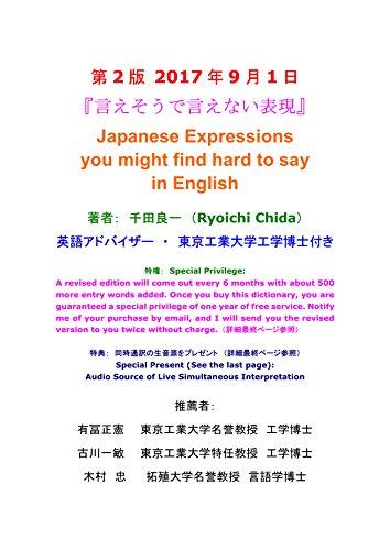 『言えそうで言えない表現』  Japanese Expressions you might find hard to say in English