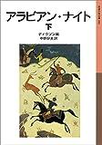 アラビアン・ナイト 下 (岩波少年文庫)