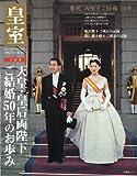 皇室our imperial family 第42号 天皇・皇后両陛下ご結婚50年のお歩み (扶桑社ムック)