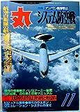 丸(MARU) 特集・アンノウン機撃墜法 システム防空戦 1994年11月号 NO.583