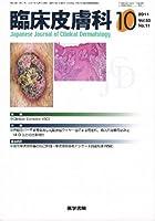 臨床皮膚科 2011年 10月号