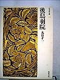 後鳥羽院 (1973年) (日本詩人選〈10〉)
