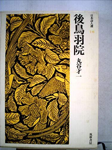 後鳥羽院 (1973年) (日本詩人選〈10〉)の詳細を見る