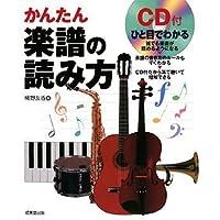 CD付 ひと目でわかる かんたん楽譜の読み方