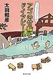 アゴの竹輪とドイツビール ニッポンぶらり旅 (集英社文庫)