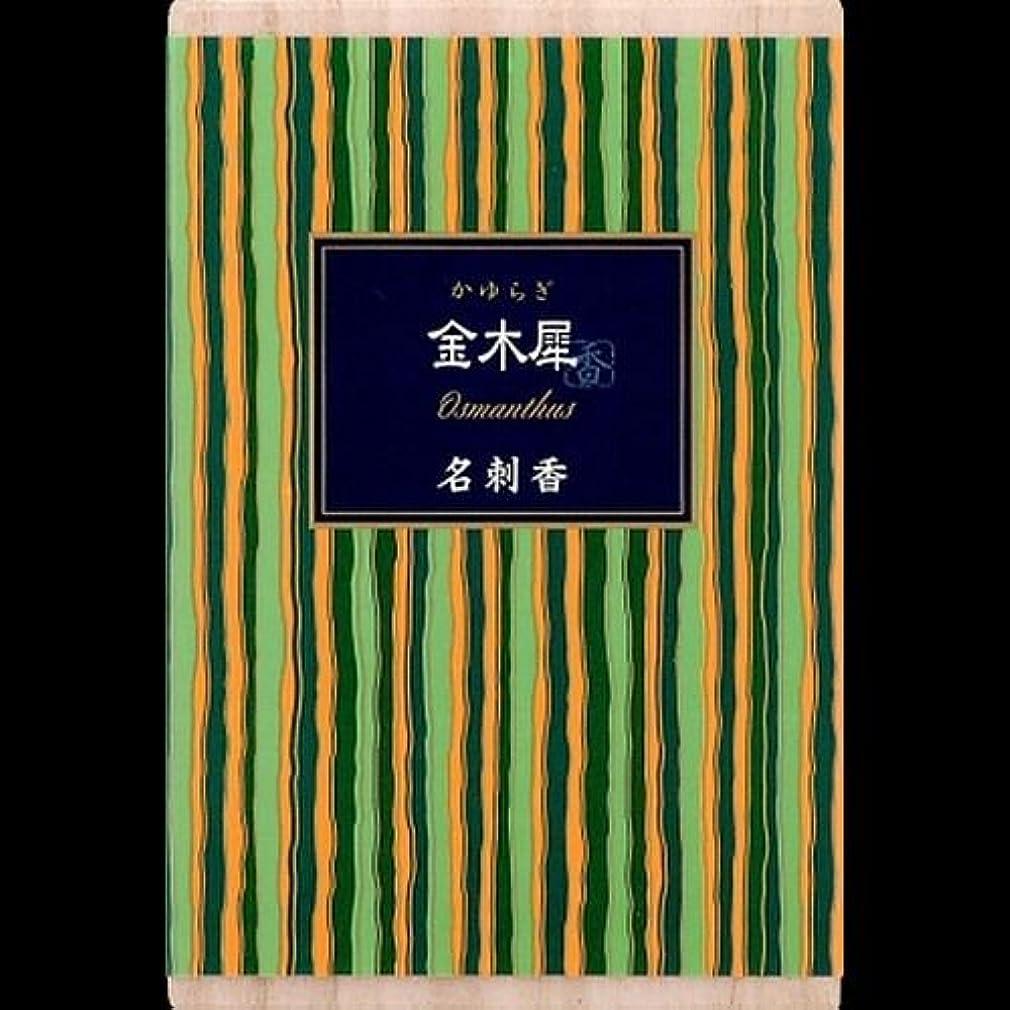 立証する電気のシニス【まとめ買い】かゆらぎ 金木犀 名刺香 桐箱 6入 ×2セット