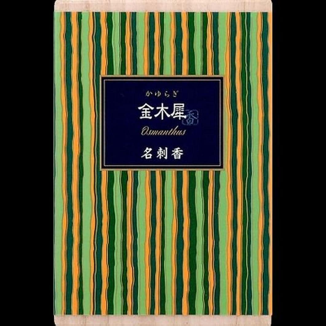 ゆり極地焦げ【まとめ買い】かゆらぎ 金木犀 名刺香 桐箱 6入 ×2セット