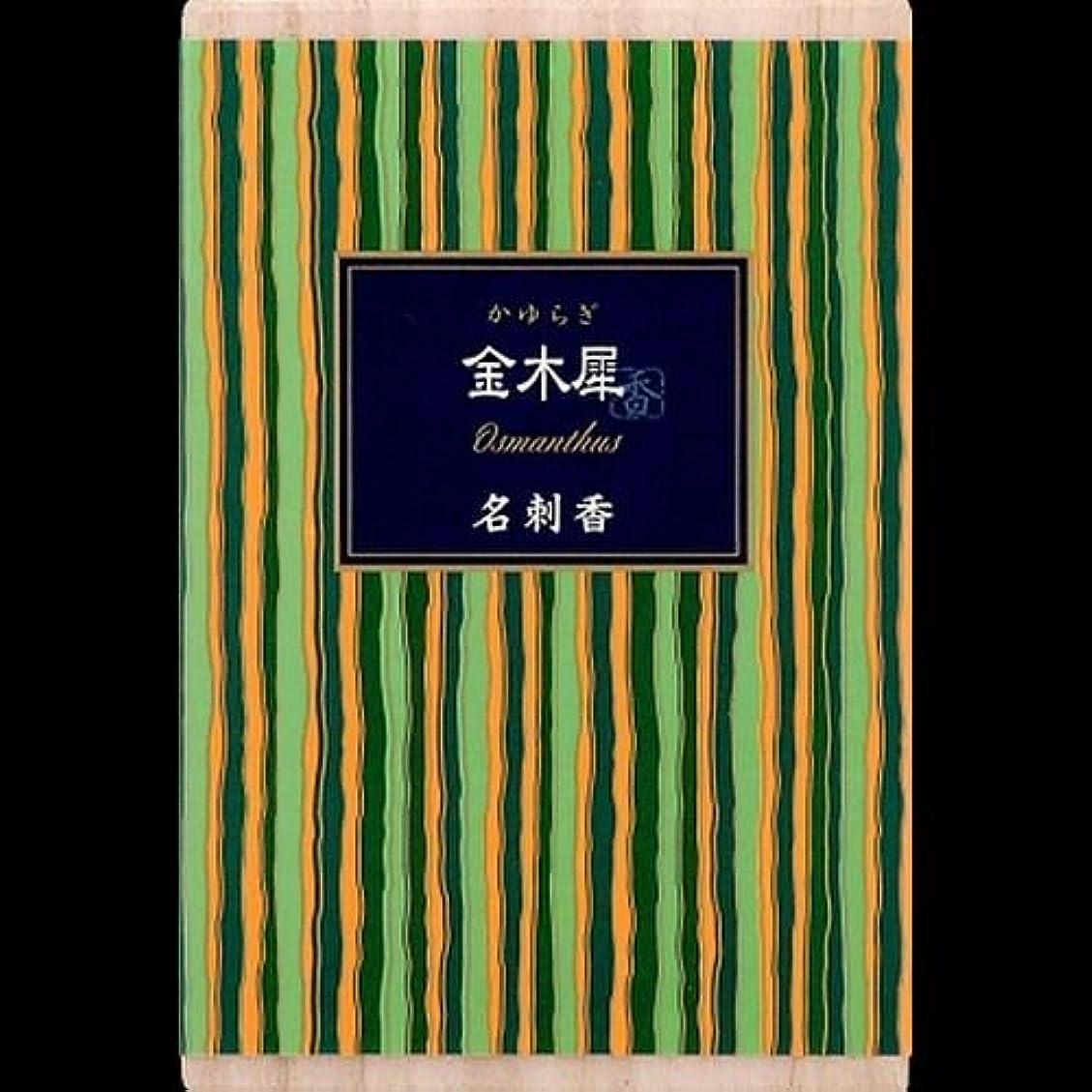 以来タックル降雨【まとめ買い】かゆらぎ 金木犀 名刺香 桐箱 6入 ×2セット
