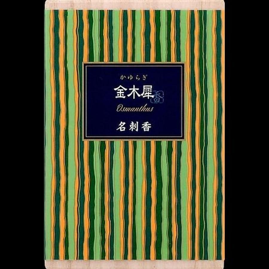 タフラグ欠乏【まとめ買い】かゆらぎ 金木犀 名刺香 桐箱 6入 ×2セット