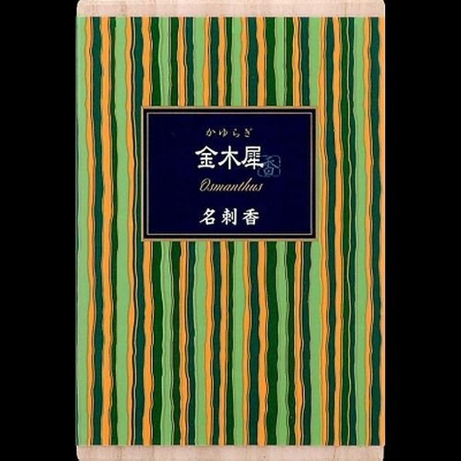 知る混雑バッジ【まとめ買い】かゆらぎ 金木犀 名刺香 桐箱 6入 ×2セット