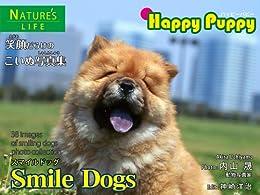 [内山 晟]のスマイルドッグ Smile Dogs こいぬの笑顔を集めた写真集 ハッピーパピーシリーズ
